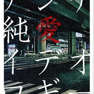 アンチ純愛イデオロギー【摂兵】小説本
