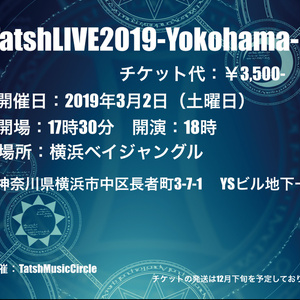TatshLIVE2019チケット【通常】送料込み