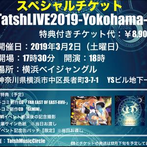 TatshLIVE2019スペシャルチケット※送料込