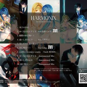 HARMONIX(CD+ダウンロード)