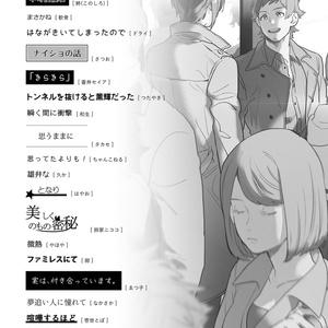 【完売】薫輝アンソロジー『目撃』