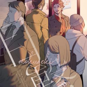 ※完売 【再販】薫輝アンソロジー『目撃』
