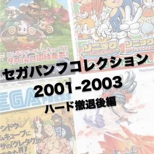 【新刊】セガパンフコレクション2001−2003ハード撤退後編