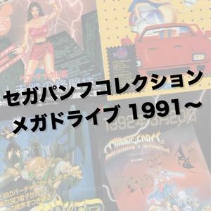 セガパンフコレクションメガドライブ編1991〜