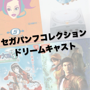 (SAMPLE)セガパンフコレクションドリームキャスト編