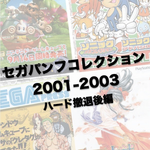 (SAMPLE)セガパンフコレクション2001−2003ハード撤退後編