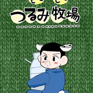 も〜も〜つるみ牧場【月島乳牛化&第7師団ギャグ】