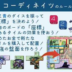 タイル×ダイスの本格構築型ゲーム『コーディネイツ』