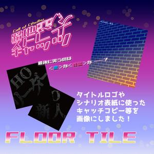 【路地裏ストレイキャッツ】有料素材セットver.1.0