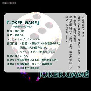 CoCシナリオ【JOKER GAME】~20180529更新