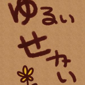 【無料】ゆるいせかい(ダウンロード版)