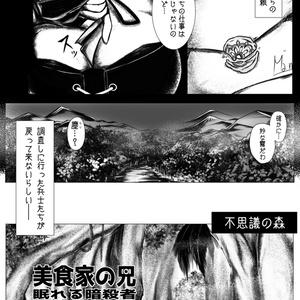 美食家の兄、眠れる森の暗殺者(前編)