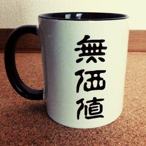 [戦国無双]マグカップ(織田信長)