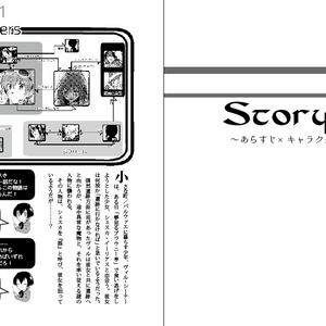 Piece of arcadia 設定資料集&ガイドブック vol.1