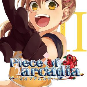 Piece of arcadia 第2巻