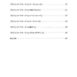 カワイイ後輩の育て方4 作業プロセスデザイン編