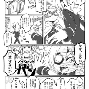 禁妖ロードショー