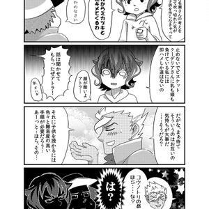 【委託】鉄血ダイアリー