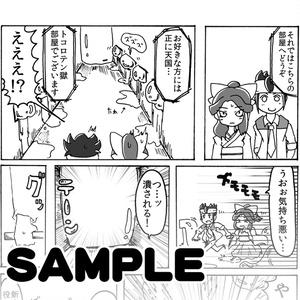 【委託】サクマ大戦
