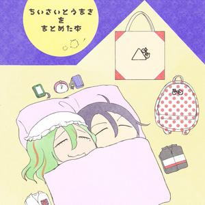 【東巻】ちいさいとうまきをまとめた本