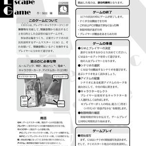 TRPG風協力脱出ゲーム UREG(アレグ)象りの時計塔 Un Realistic Escape Game
