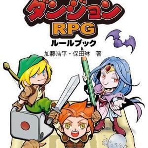 【TRPG】いただきダンジョンRPG PDF版