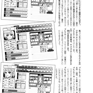 【TRPG】いただきダンジョンRPG PDF版(2019)