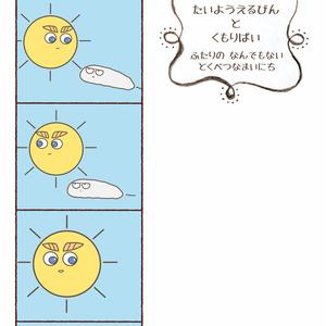 【壁博19】空の上のエルリシリーズまとめ