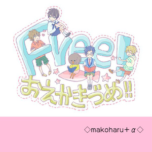 Free!お絵描き詰め本