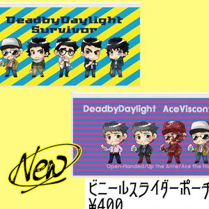 【DbD】ビニールスライドポーチ