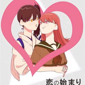 恋の始まり 大井加賀百合合同