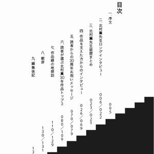北村薫30周年 再び見つける北村薫2