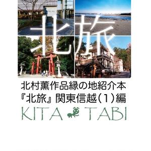 北村薫作品縁の地紹介本 北旅-関東信越(1)編