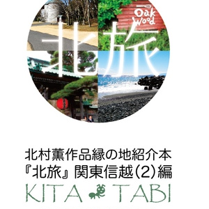 北村薫作品縁の地紹介本 北旅-関東信越(2)編