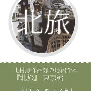 北村薫作品縁の地紹介本 北旅-東京編