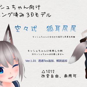スキニング済み3Dモデル「空々式 狐耳尻尾」【キッシュちゃん向け】