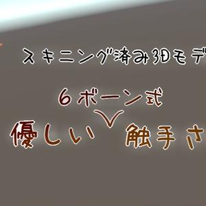 【Free】スキニング済み3Dモデル「優しい6ボーン式触手さん1」