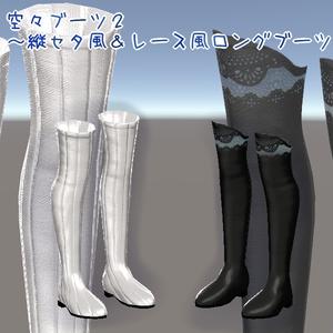 スキニング済み3D衣装「空々ブーツ2~布地ロングブーツ~」