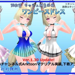 【Ver1.31】3D衣装 ワンピースドレス【キッシュ用素体用】