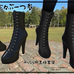3D衣装「空々ブーツ3」【キッシュ用素体基準】