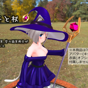 3Dアクセ「魔女帽子と杖」