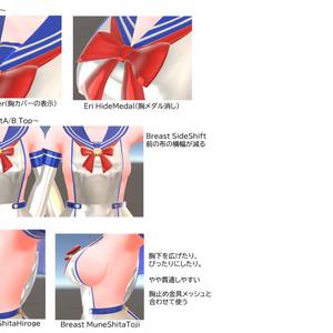 【Ver1.01】3D衣装「退魔セーラー」【キッシュ用素体/たわわ胸向け】