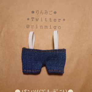 ぬい用パンツ(単品)