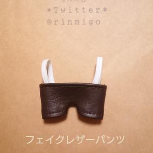 ぬい用フェイクレザーパンツ(単品)
