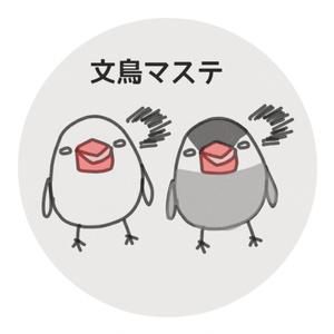 ガビーン文鳥マステ