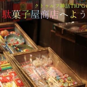 クトゥルフ神話TRPGシナリオ【駄菓子屋商店へようこそ】