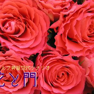 クトゥルフ神話TRPGシナリオ【花と門】