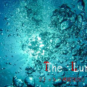 クトゥルフ神話TRPGシナリオ【The・Lure】