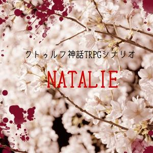 クトゥルフ神話TRPGシナリオ【NATALIE】