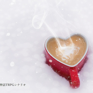 クトゥルフ神話TRPGシナリオ【現雪】